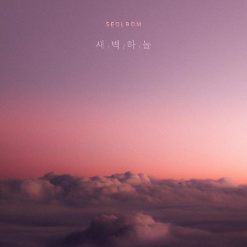 [크기변환]190416_설봄 (Seolbom)_새벽하늘_cover.jpg