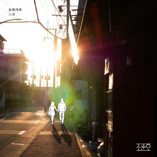 [크기변환]190521_조준호_오마가리 (大曲)_cover.jpg