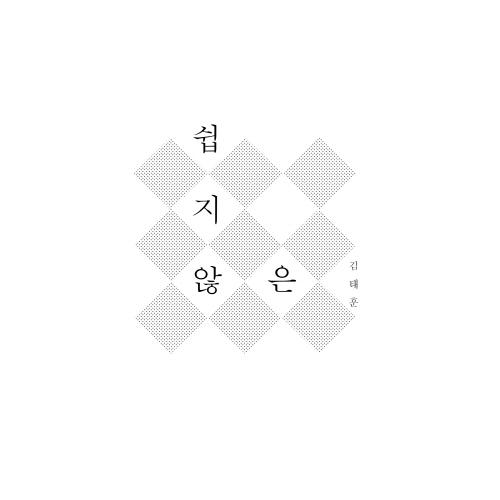 [크기변환]190524_김태훈_쉽지 않은_cover.jpg