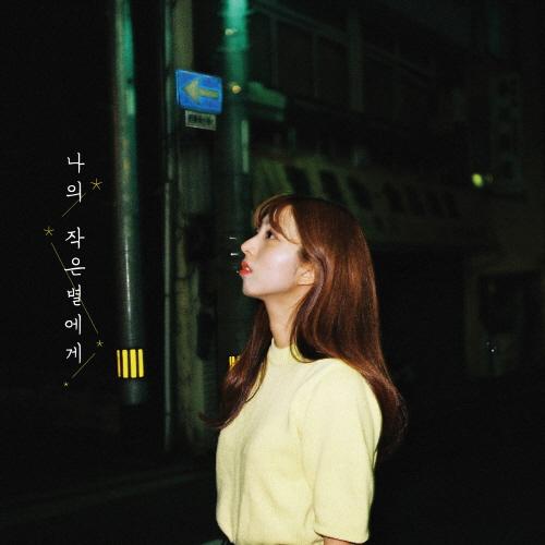[크기변환]190312_정예원 (YEWON)_月_cover.jpg