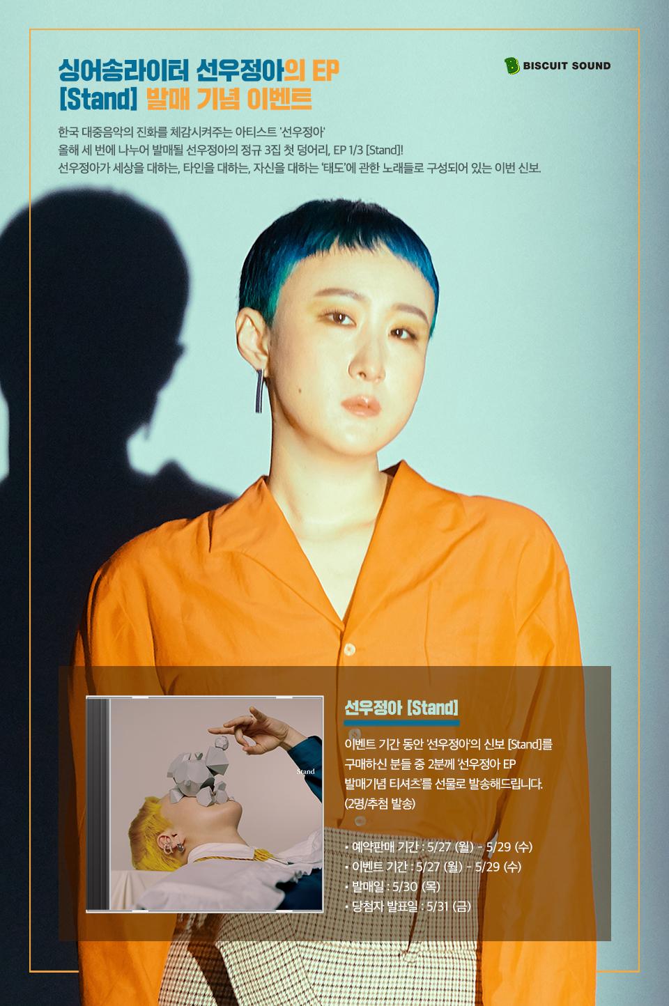 [비스킷 사운드]이벤트페이지_선우정아_Stand.jpg