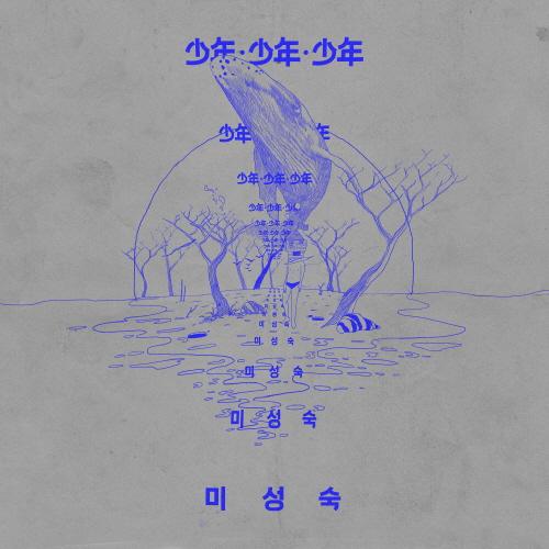 [크기변환]190122_소년소년소년_미성숙_cover.jpg